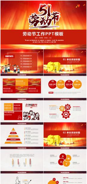 红色喜庆五一劳动节工作总结汇报PPT模板