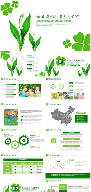绿色简约清新教育教学教学课件培训说课通用PPT模板