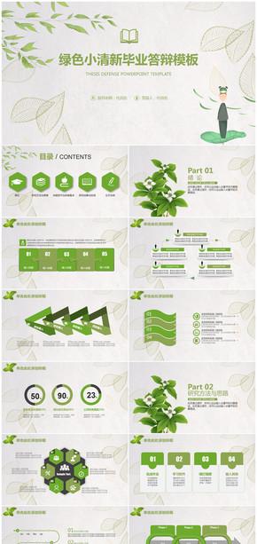 绿色小清新毕业论文答辩毕业设计通用PPT模板