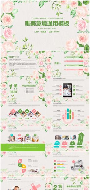 唯美意境花卉商务通用年终总结计划PPT模板