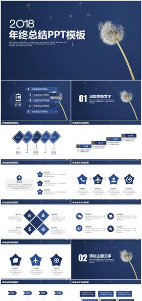 蓝色简约商务风蒲公英2018年终总结计划PPT模板