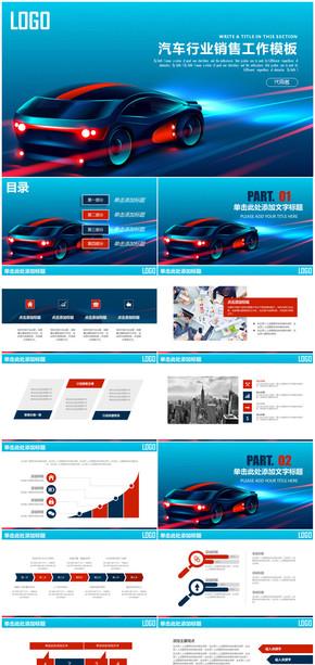炫酷大气汽车销售行业赛车工作总结计划PPT模板