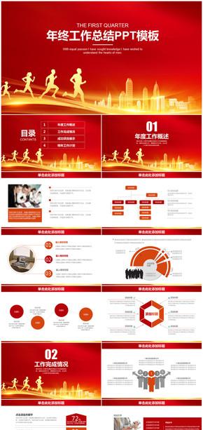 红色简约大气奔跑2018总结计划通用PPT模板