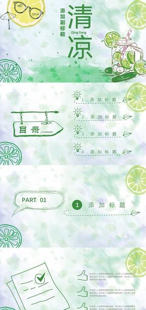 水彩夏日清涼檸檬PPT模板