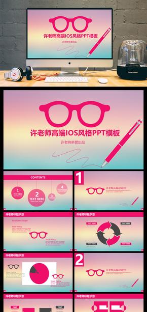 【商务】-024 时尚极简风格系列红色科技感商务通用PPT模板