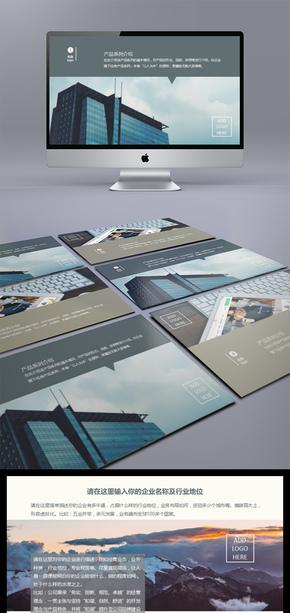 扁平化-014 商务扁平化工作总结暨新年计划PPT模板 (1)