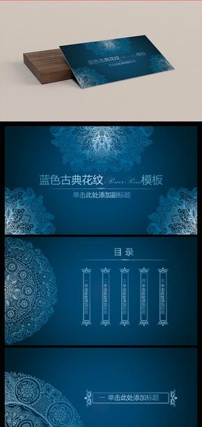 水墨风蓝色ppt模板下载–演界网