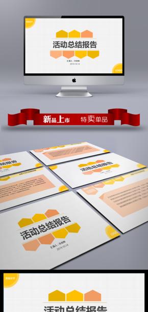 工作-09 商业策划媒体策划简单PPT模板