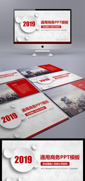 商务-021 高端商务动态红色大气商务扁平长阴影办公商务方案宣传PPT模板