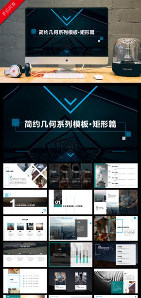 2017蓝色商务科技互联网发布会酷炫动态PPT模板