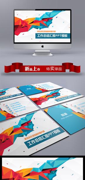 工作-62 高端大气工作报告商务汇报新年工作计划年中年终工作总结述职报告ppt模板