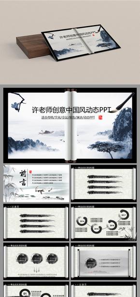 中国风04  中国风水墨古韵风格系列文艺简洁通用型模板