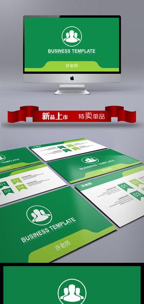 工作-56 绿色总结汇报宣传绿色推广方案绿色环保ppt模版