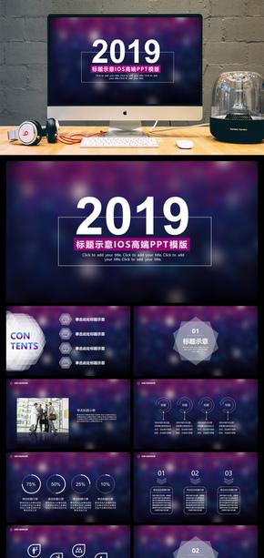 【商务】-023 时尚极简风格2018年终工作总结计划汇报通用系列