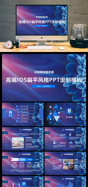 【商务】-011 商业通用IOS风格模板时尚极简风格系列