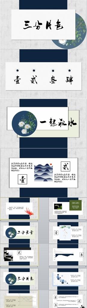 简约古风中国风宣传汇报PPT模板#三分月色