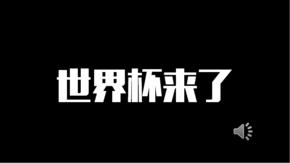 抖音超火快闪PPT模板免费世界杯系列~