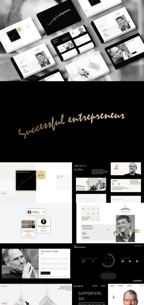 成功企业家|人物传记|演讲|严肃正式风格|模板