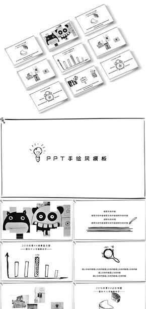 手绘风格|黑白简约|动画|PPT模板