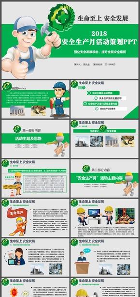 绿色简约工厂企业安全生产月安全教育培训安全生产万里行活动策划工作方案PPT