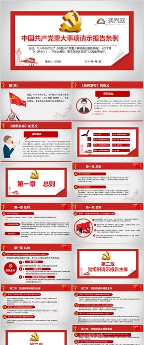 内容完整中国共产党重大事项请示报告工作条例学习解读党校党课党员学习教育党课PPT
