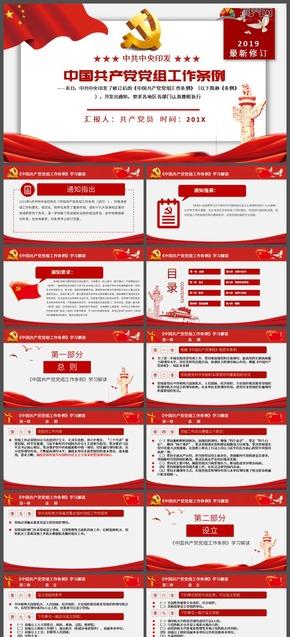 下载即用2019最新修订中国共产党党组工作条例全文学习解读党课PPT