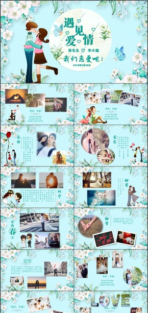 蓝色浪漫2.14情人节恋爱表白情侣相册爱情纪念结婚订婚相册PPT模板