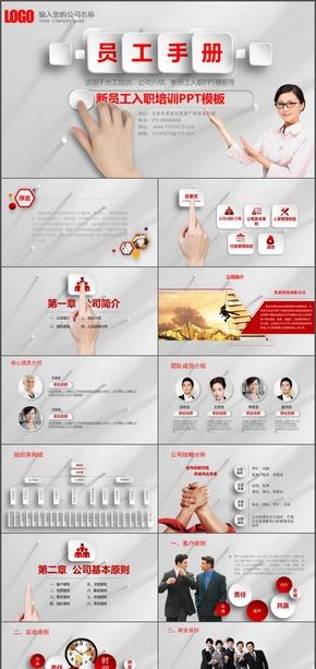 内容完整企业员工管理手册培训新员工入职培训PPT模板