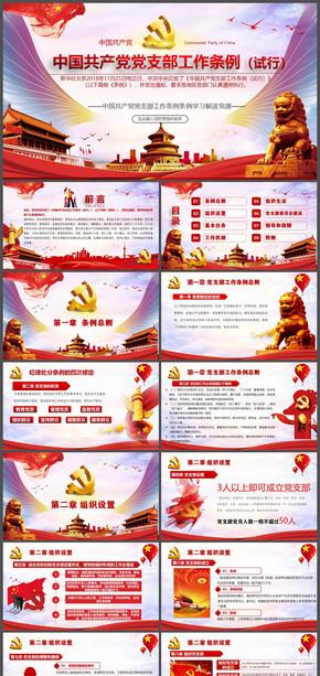 下载即用最新版中国共产党党支部工作条例全文学习逐条解读党校党课PPT