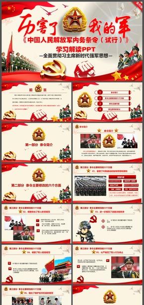 厉害了我的军最新中国人民解放军内务条例学习解读讲解PPT