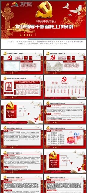 下载即用中国共产党党政领导干部考核工作条例全文学习解读党课PPT