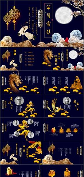 立体中国风创意公司介绍公司简介公司宣传企业文化展示产品宣传招商宣传PPT模板
