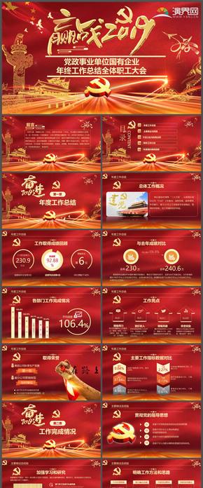 金色喜庆党政事业单位国有企业年终工作总结全体职工大会主管干部述职工作报告