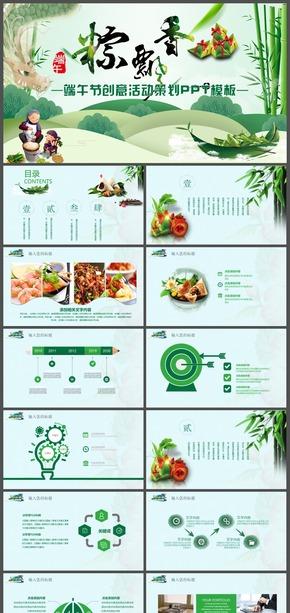 清新简约端午节商品促销活动策划PPT模板
