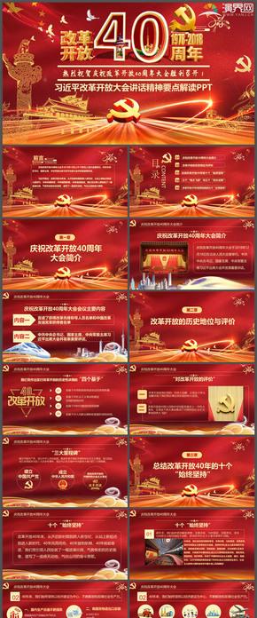 2019红色喜庆庆祝改革开放40周年大会习近平重要讲话精神学习解读PPT