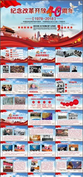下载即用纪念改革开放40周年党课PPT