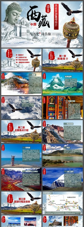 氣勢恢宏西藏旅游宣傳景點介紹旅行社旅游線路行程安排旅游注意事項PPT