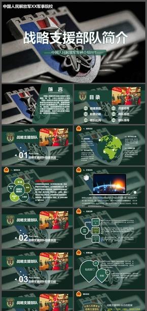 高端质感解放军战略支援部队军种介绍国防军校课件PPT