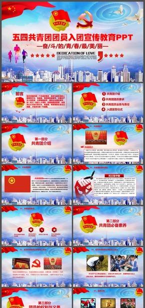 下载即用五四青年节共青团团员入团宣传团课PPT模板
