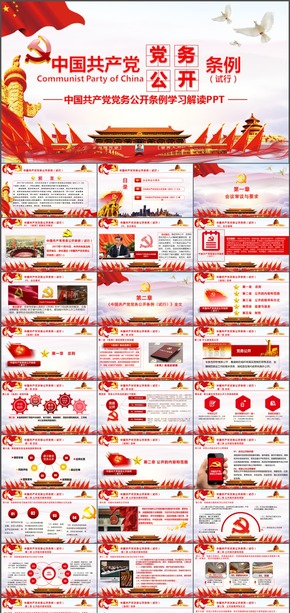 下载即用内容完整中国共产党党务公开条例(试行)全文学习解读PPT党政PPT党课PPT党员学习PPT