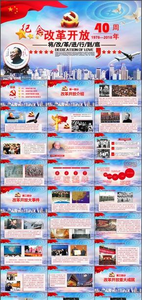 下载即用纪念改革开放40周年党员学习教育党校党课PPT模板