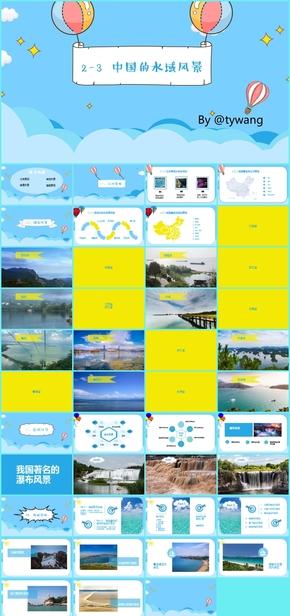 2-3中国的水域风景ppt 蓝色卡通风 缩放定位 平滑过渡  导游基础课程