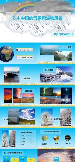 2-4中国的气象和生物风景ppt 蓝色卡通风 缩放定位 平滑过渡  导游基础课程