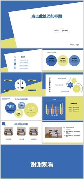 蓝 黄 极简教学,报告,工作总结,工作汇报PPT模板
