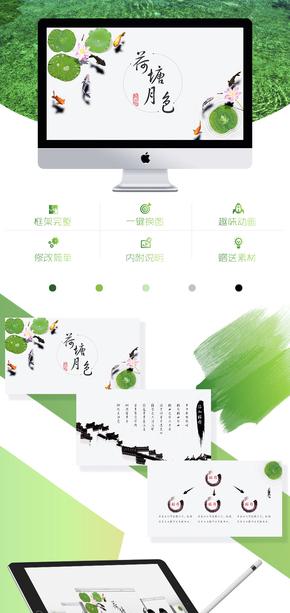 【荷塘月色】清新雅致中国风动态PPT模板