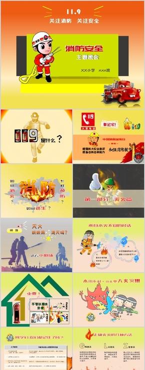 橙红色卡通风小学生消防安全教育