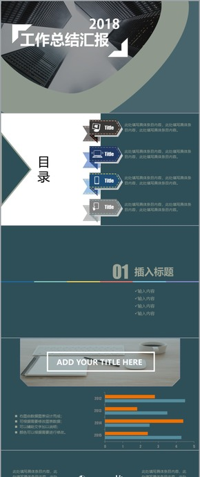【简约风】工作报告企业计划汇报商务PPT模板