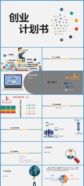 【简约风】企业策划商业职场商务人物图像PPT模板