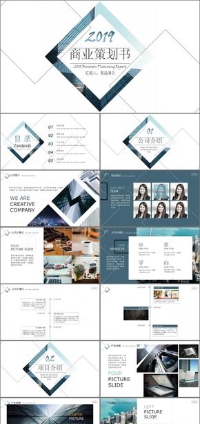 蓝色科技商业计划书商业创业融资商业计划书PPT模板商业计划书互联网商业