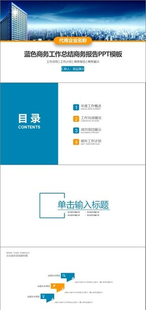 蓝色商务报告工作计划年终汇报商务工作汇报 工作总结 企业计划 企业汇报 工作汇报 总结汇报